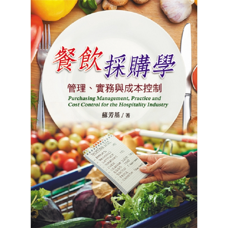 餐飲採購學:管理、實務與成本控制
