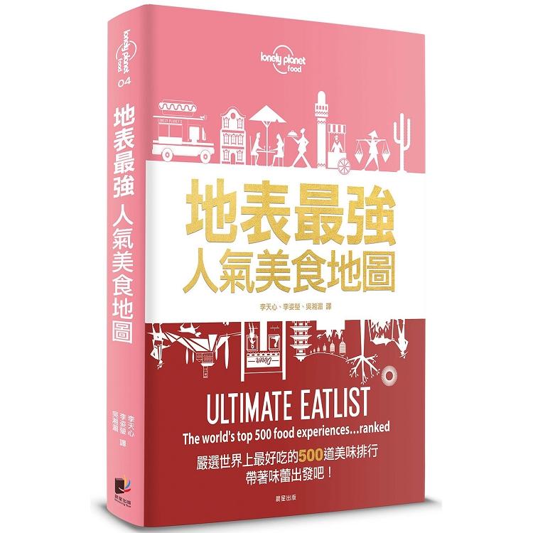 孤獨星球Lonely Planet 地表最強人氣美食地圖:嚴選世界上最好吃的500道美味排行