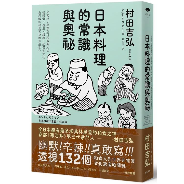 日本料理的常識與奧祕:米其林7星懷石料理首席大師,從禮儀、器皿、服務、經營到文化,為您解析和食背後