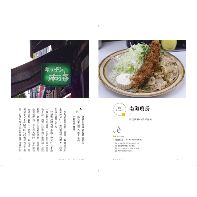 東京好食光:落腳東京的第一天起,療癒異鄉遊子的40家平價溫馨好味道