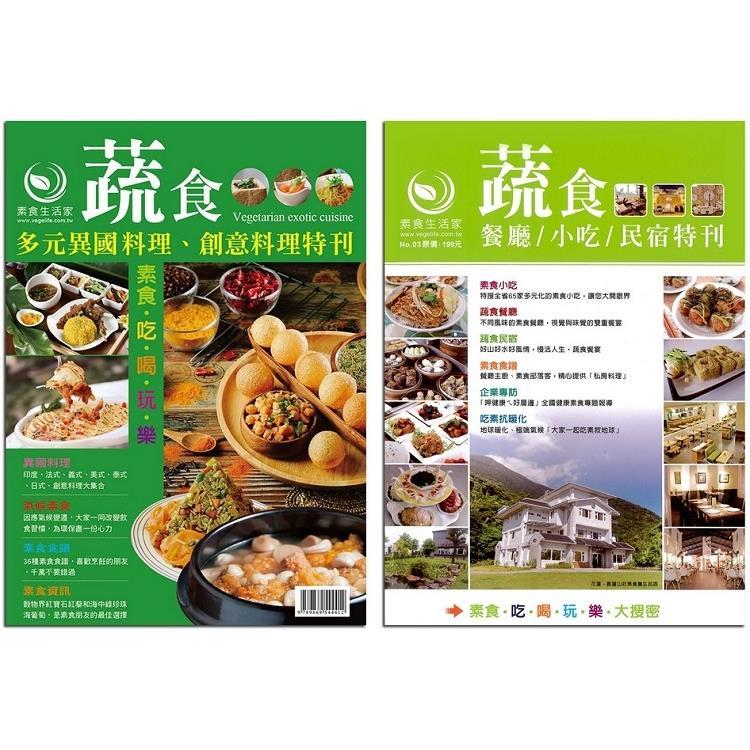 百家素食餐廳、小吃、民宿全記錄套書(3冊不分售):蔬食多元異國料理、創意料理特刊+素食餐廳∕小吃∕