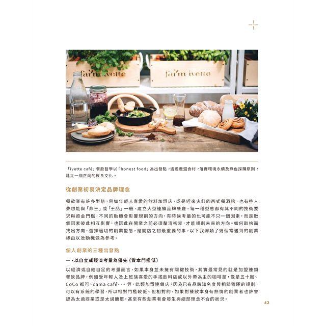 餐飲開店。體驗設計學:首席餐飲設計顧問親授品牌創建與系統化開店戰略