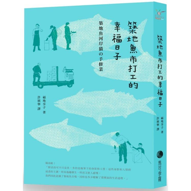 築地魚市打工的幸福日子(新版)