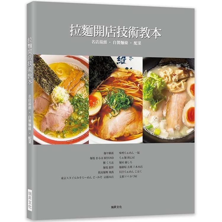拉麵開店技術教本 名店湯頭.自製麵條.配菜