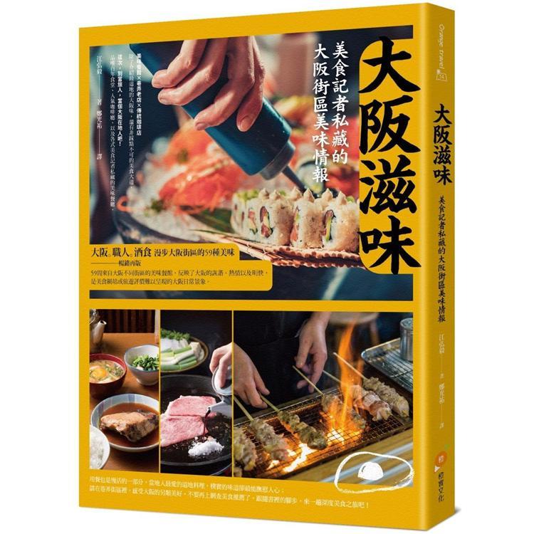 大阪滋味:美食記者私藏的大阪街區美味情報