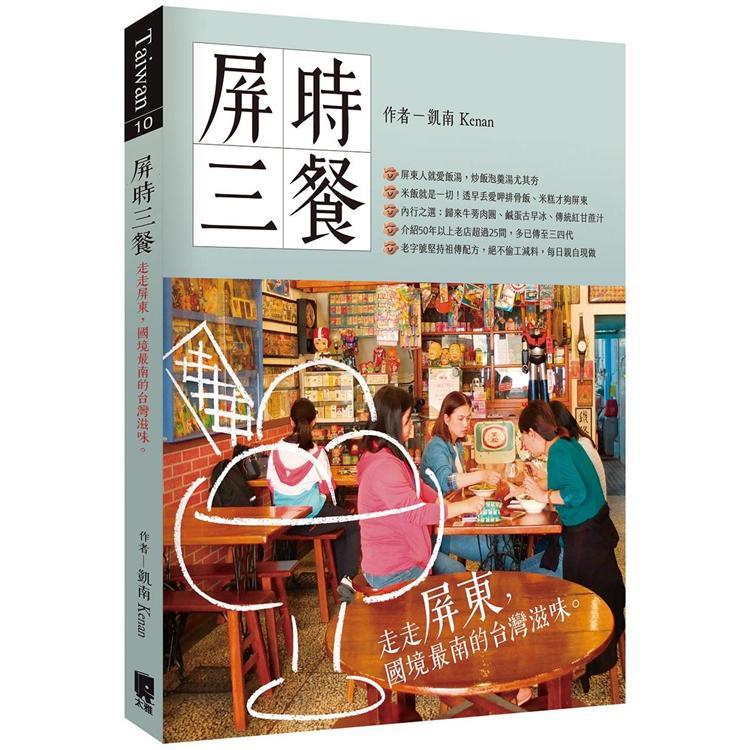 屏時三餐:走走屏東,國境最南的台灣滋味
