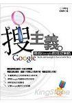 搜主義:尋找Google的成功策略