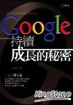 Google持續成長的秘密