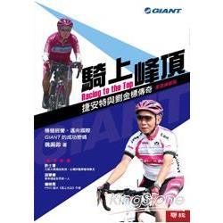 騎上峰頂:捷安特與劉金標傳奇(二版)