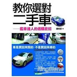 教你選對二手車-鑑車達人的選購指南