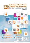 2013 TIME:臺灣數位生活服務與應用