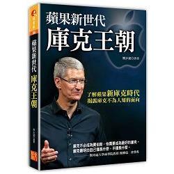 蘋果新世代 庫克王朝