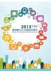 2015 TIME:臺灣數位生活服務與應用(中英對照)