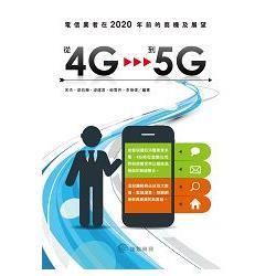 從4G到5G:電信業者在2020年前的商機及展望