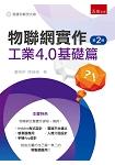 物聯網實作:工業4.0基礎篇
