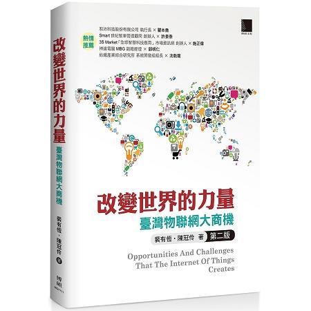 改變世界的力量:臺灣物聯網大商機(第二版)
