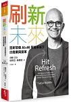 刷新未來:重新想像AI+HI智能革命下的商業與變革, 薩帝亞.納德拉