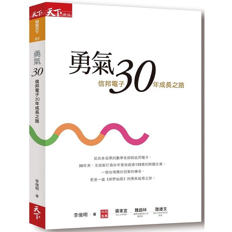勇氣30:信邦電子30年成長之路