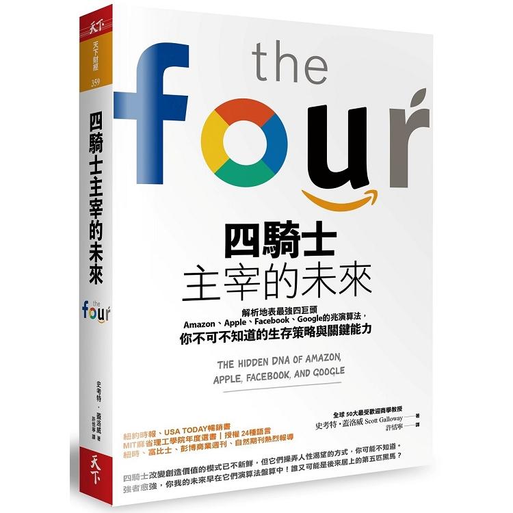 四騎士主宰的未來:解析地表最強四巨頭Amazon、Apple、Facebook、Google的兆演算法,你不可不知道