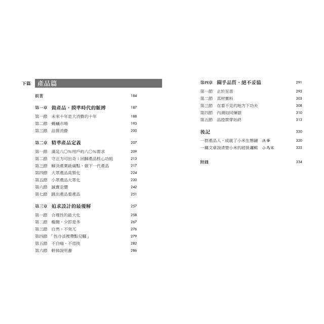小米生態鏈:戰地筆記