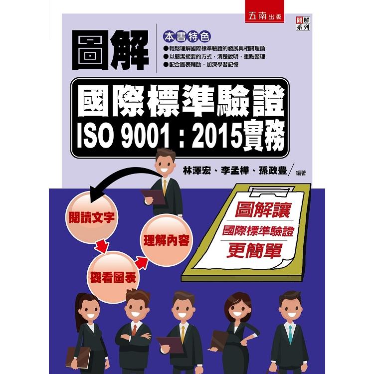 圖解國際標準驗證 ISO 9001:2015實務