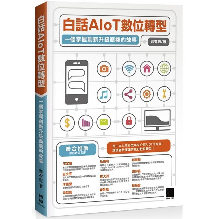 白話AIoT 數位轉型:一個掌握創新升級商機的故事