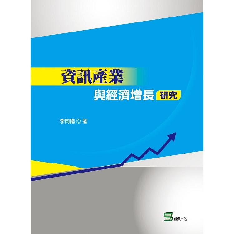 資訊產業與經濟增長研究