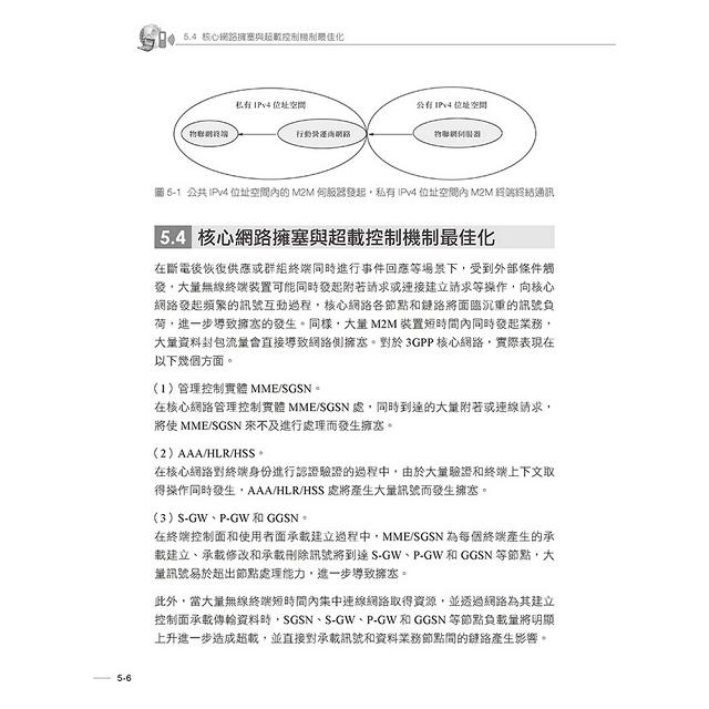 行動通訊╳物聯網:機器通訊M2M搭載LTE技術終端進化