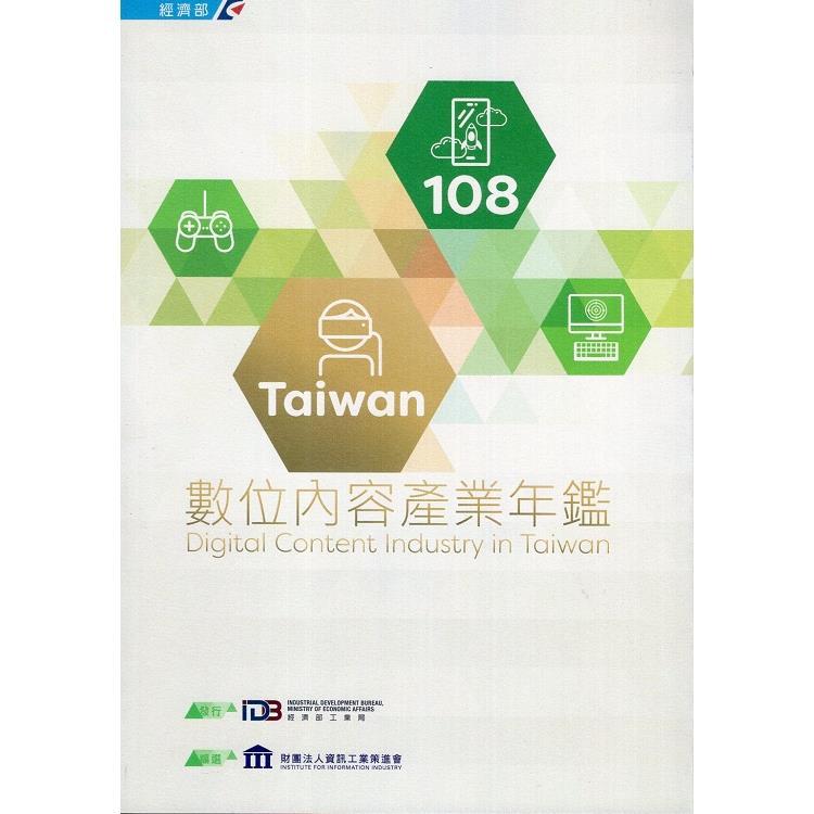 108Taiwan數位內容產業年鑑