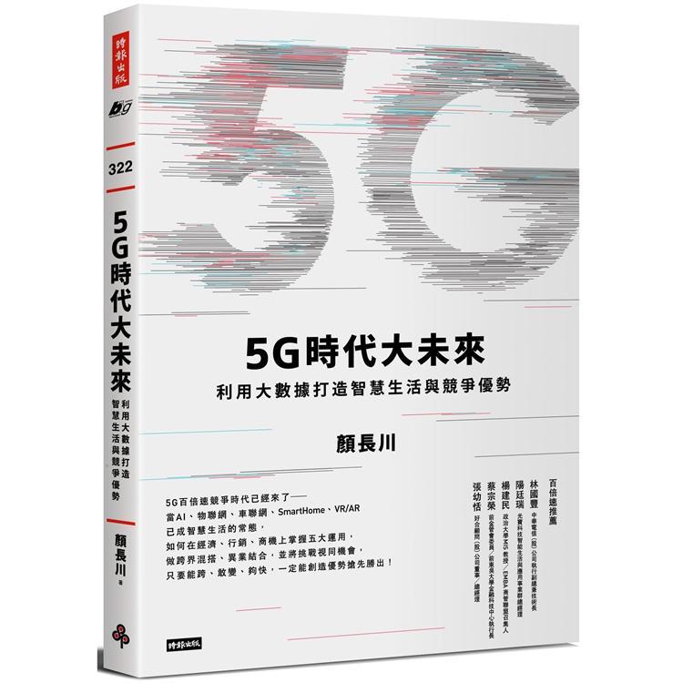 5G時代大未來 : 利用大數據打造智慧生活與競爭優勢