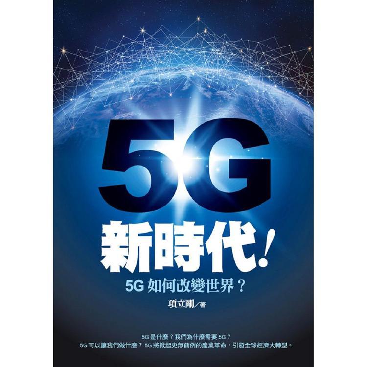 5G新時代!5G如何改變世界?