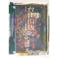 台灣出版文化讀本