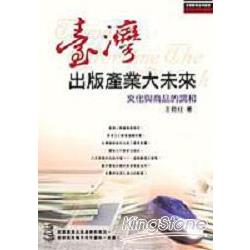 臺灣出版產業大未來