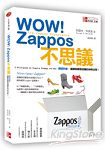 WOW!ZAPPOS不思議!傳遞快樂。讓顧客願意回購的神奇法則
