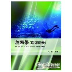 魚場學(魚海況學)