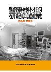 醫療器材的研發與創業