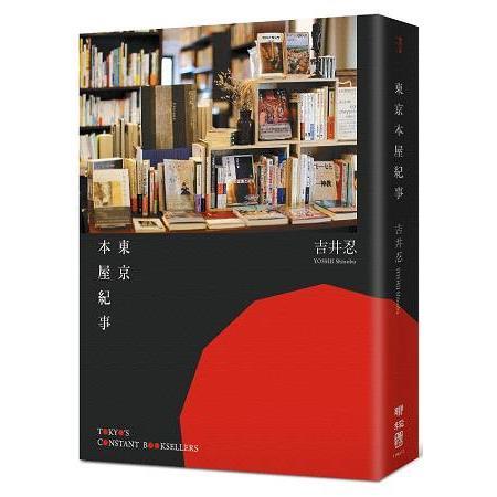 東京本屋紀事 =Tokyo's constant booksellers