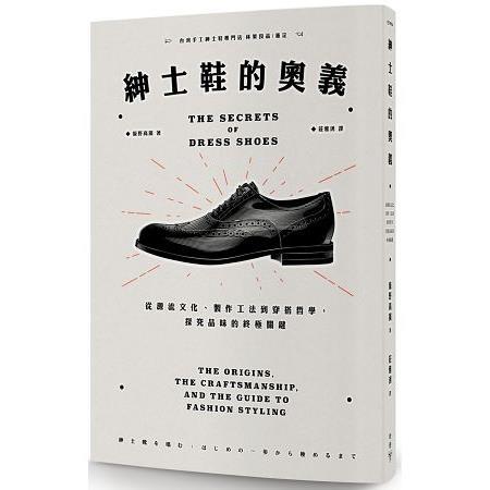 紳士鞋的奧義:從源流文化、製作工法到穿搭哲學,探究品味的終極關鍵