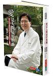 愛是人間最好的藥:臺北慈濟醫院院長趙有誠的全人醫療