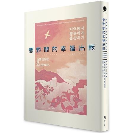 鄉野間的幸福出版-山鷹出版社的釜山生存記