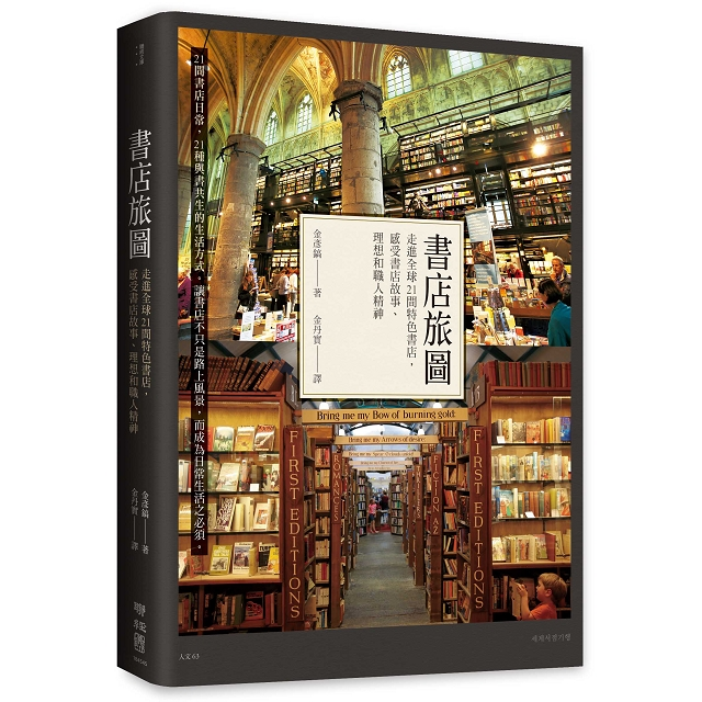 書店旅圖:走進全球21間特色書店,感受書店故事、理想和職人精神