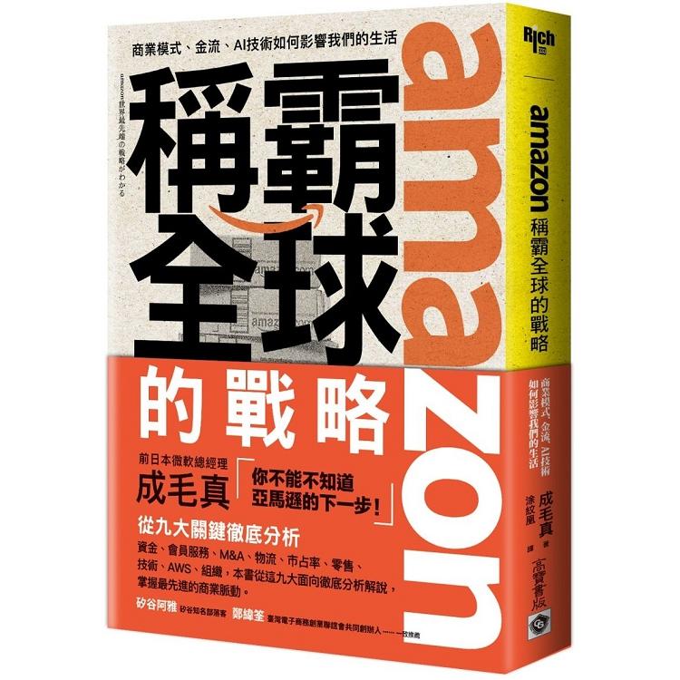amazon稱霸全球的戰略:商業模式、金流、AI技術如何影響我們的生活