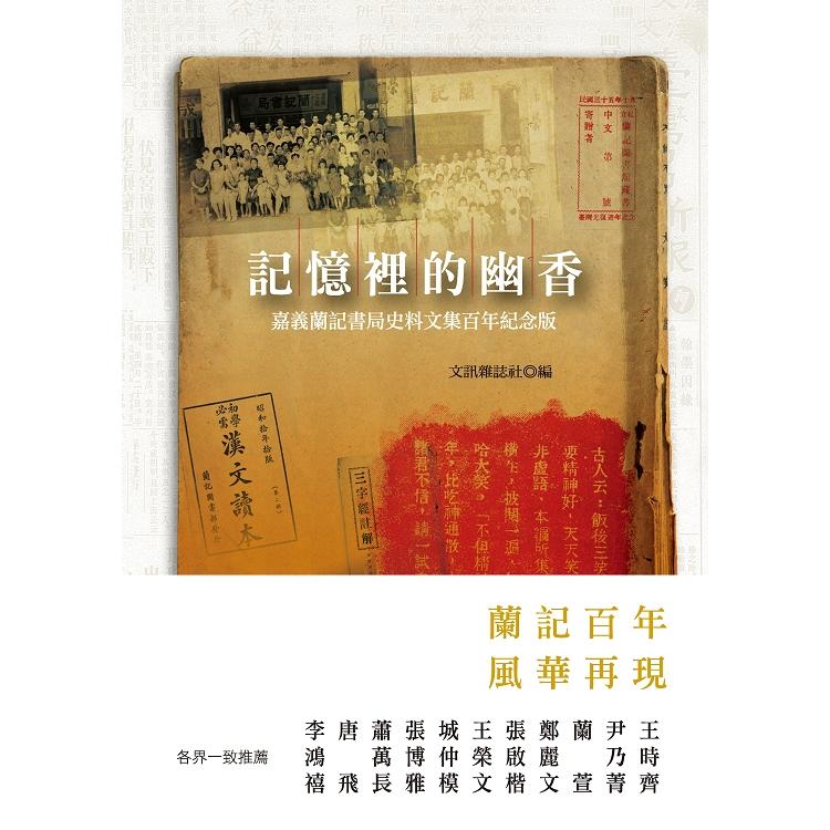 記憶裡的幽香:嘉義蘭記書局史料文集百年紀念版