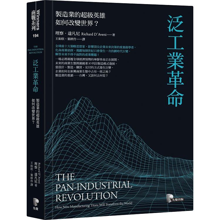 泛工業革命:製造業的超級英雄如何改變世界?