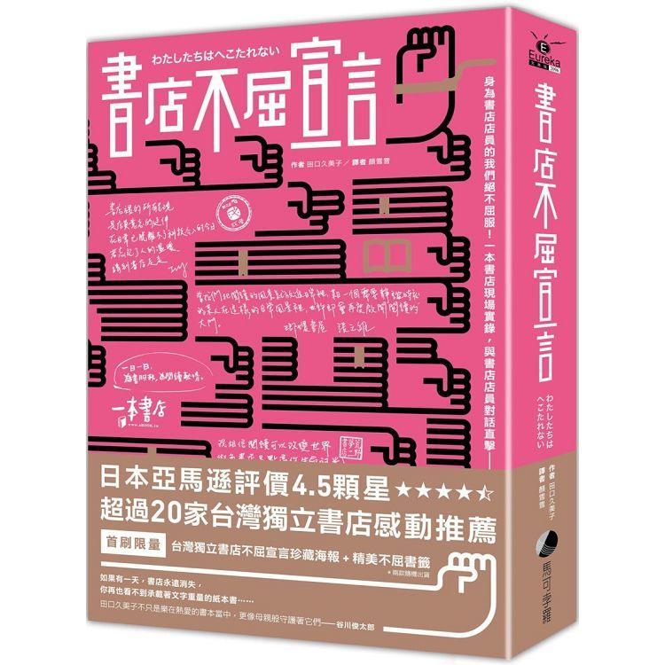 書店不屈宣言(首刷限量X台灣限定 獨立書店手寫珍藏海報 + 精美書籤)