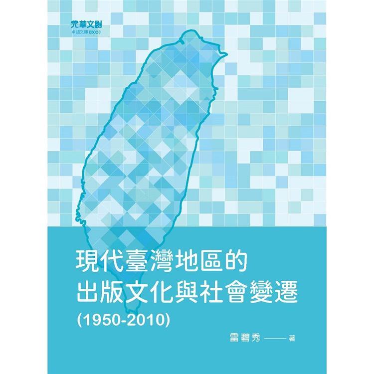 現代臺灣地區的出版文化與社會變遷(1950-2010)