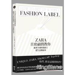 ZARA首席顧問教你,跟著全球時裝霸主,把生意做起來:UNIQLO, ZARA, H&M, GAP, Topshop他們