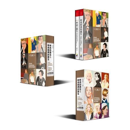 時尚的誕生+時尚經典的誕生:新概念時尚教科套書  附贈精緻限量書盒