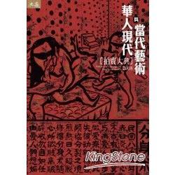 2008華人現代與當代藝術拍賣大典