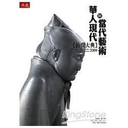 2009華人現代與當代藝術拍賣大典